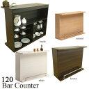 【送料無料】(国産 120バーカウンター)木目調バーカウンター 3色対応 キッチンカウンターとしても人気 木目調 カウンター ブラウンブ…