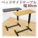 【送料無料】(ベッドサイドテーブル 2色対応)隠しキャスター付 ソファにも テーブルにも マルチ昇降テーブル 木目調 テーブル サイド…