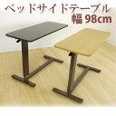 【送料無料】【店内全品P2倍】(ベッドサイドテーブル 2色対応)幅98cm マルチ昇降テーブル♪ソファにも テーブルにも 木目調テーブル …
