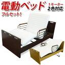 【送料無料】(電動リクライニングベッド)床高さ4段階調節可能! 1モーター静音タイプ 宮無し 電動ベッド 手摺付き リクライニングベッ…