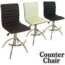 昇降式カウンターチェアー 選べる3色 座り心地のいいモダンでシンプルなチェアー♪座面回転・昇降機能付き PU ハイスツール バーチェアー イス 椅子 チェア da143