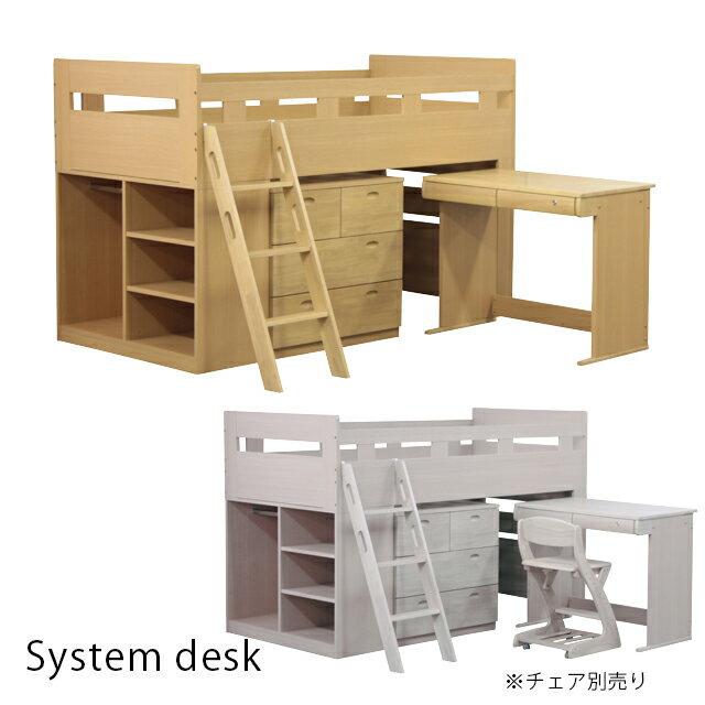 システムベッド システムデスク ロフトベッド 木製 シングルベッド 子供 学習机 デスク 書棚 収納 デスクベッド 机 はしご ベッド すのこ 木製ベッド キッズ家具