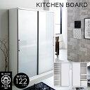 食器棚 122cm幅OP [左ガラス/右板戸タイプ] gf031b