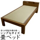 送料無料タモ材シンプルキャビネット日本製畳木製ベッド桐すのこLED照明シングル(有料オプション:引出し、手摺り)ブラウンナチュラル組立品