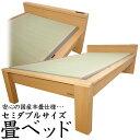 【送料無料】(畳ベッド フラットタイプ セミダブル 2色対応)天然木タモ材仕様 上質感ある本格派 畳ベッド 国産本畳 国産畳 セミダブ…