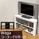 テレビ台 Wega コーナー TV ボード sk-fb412送料無料 北欧 モダン 家具 インテリア ...