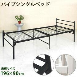 ベッド/パイプベッド/シングル/sk-ml90