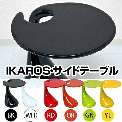 サイドテーブル IKAROS side table 6色 FRP sk-a3009/北欧/送料無料/クーポン/プレゼント/通販/後...
