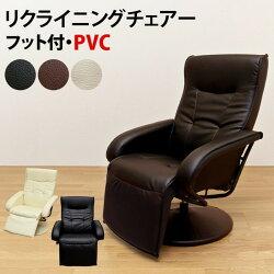 リクライニングチェア/PVC/フット付/sk-cbt05