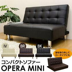 コンパクトソファ/OPERA/MINI/PVCタイプ//sk-hsw13