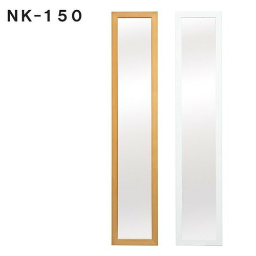 ウォールミラー 150cm 壁掛けミラー na-nk-150/北欧/送料無料/クーポン/プレゼント/通販/後払い/新...