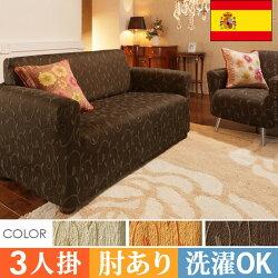 スペイン製ストレッチフィットソファカバー/DORA/ドーラ/アーム付き/3人掛け用/mu-61000208