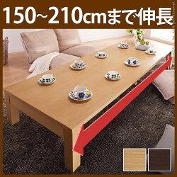 折れ脚伸長式テーブル/グランデネオ210/幅150~最大210×奥行75cm/mu-s0900022