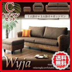 アジアン家具/Wyja/ウィージャ/オットマンCセット/1P+3P+オットマン/ts-040105077