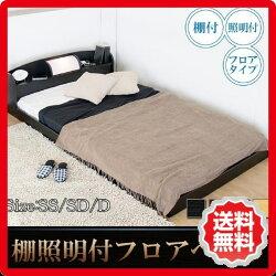 日本製フレーム棚照明付フロアベッド/セミダブル/二つ折りレギュラーマットレス付/to-190-sd