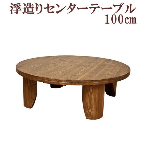 センターテーブル 浮造り 折れ脚 ラウンド 100センチ 100φ sk-grhr100/北欧/送料無料/クーポン/プ...