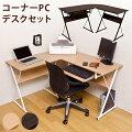 PCデスク&腰が痛くならない椅子のセット!折りたたみでコンパクトに収納できるオススメは?