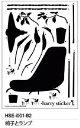 人気のウォールステッカー 椅子とランプ HSE-i001-B2 kar-3671170s1 北欧 送料無料 クーポン プレゼント 通販 NP 後払い 新生活 オススメ %off ジェンコ 【RCP】 北欧 モダン インテリア ナチュラル テイスト 雑貨