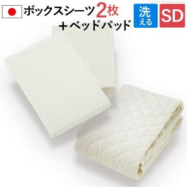 日本製 洗えるベッドパッド・シーツ3点セット セミダブルサイズ mu-12600031送料無料 北欧 モダン 家具 インテリア ナチュラル テイスト 新生活 オススメ おしゃれ 後払い