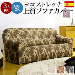 スペイン製ストレッチフィットソファカバー FLORES フロレス アーム付き 3人掛け用 mu-61000152送料無料 北欧 モダン 家具 インテリア ナチュラル テイスト 新生活 オススメ おしゃれ 後払い ソファ sofa