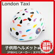 LONDON TAXI 子供用ヘルメット 車柄ホワイト av-jp8041