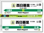 JR東日本 山手線駅名ステッカー 西日暮里 Nishi-Nippori JRS008 電車 鉄道 ステッカー グッズ