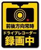 ドライブレコーダー録画中前後方向常時LサイズDRS022ドラレコステッカー録画中