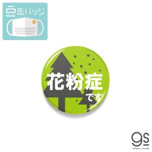 豆缶 マスクにつける缶バッジ 花粉症です 05 イラスト グリーン 感染対策 22mm 表示 アピール アクセサリー コロナウィルス対策 MAME105 gs 缶バッジ