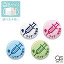 【選べる4色】 豆缶 マスクにつける缶バッジ ワクチン接種済