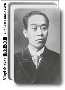 100円ブロマイドステッカー br-30 福沢諭吉 Sサイズステッカー
