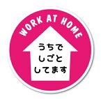 在宅勤務ステッカー WORK AT HOME うちでしごとしてます ピンク コロナウィルス対策 自粛 メッセージ GSJ119 ステッカー グッズ