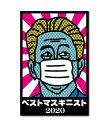 ベストマスキニスト2020 Lサイズ アベノマスク 話題 コロナウィルス対策 おもしろ メッセージ GSJ139 ステッカー グッズ