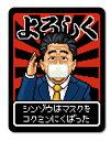 シンゾウはマスクをコクミンにくばった おもしろ コロナウィルス対策 マスク配布 アベノマスク ドット絵 ステッカー GSJ231 グッズ