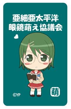 なにもえ?ステッカー/YS-09/亜細亜太平洋眼鏡萌え協議会