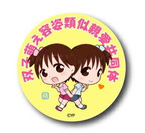 YPC-114/双子萌え 容姿類似親愛共同体/なにもえ?缶バッジ(76mm)(なにもえ公式グッズ)