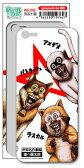 WS-012/ラッピングステッカー/iPhone 5・5s・5c ステッカー/ホワイト(世界名作劇場X漫☆画太郎)(漫☆画太郎公式グッズ)