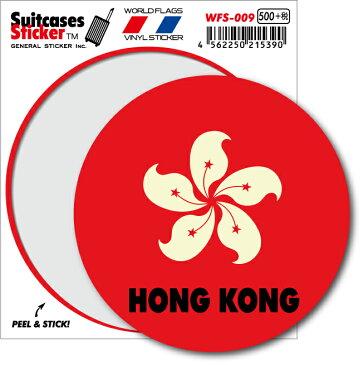 WFS-009/国旗ステッカー(サークル)/HONGKONG・香港