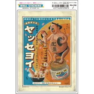 PWALL035 Wall sticker Yaseyoi Nippon! Showa retro style postcard Masashi Anraku
