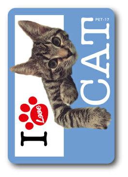 PET-17/I LOVE CAT!ステッカー17 猫好きの方に!