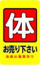 ステッカー NM327 KARADA