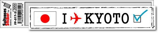 フットプリントステッカー FP017-02 京都 KYOTO スーツケース ステッカー トラベル グッズ