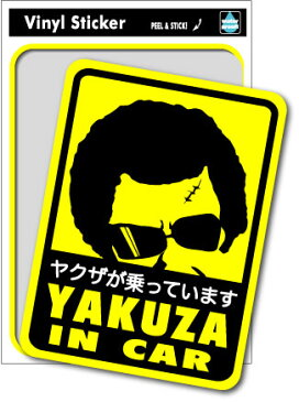 SK-004 YAKUZA IN CAR ヤクザインカー パロディ 車やトラックに