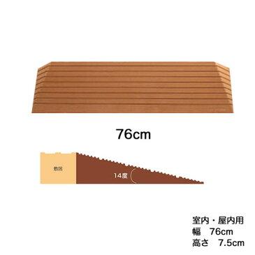 [直送品]段差スロープ ダイヤスロープシンエイテクノDS76-75 幅76cm高さ7.5cm室内・屋内用段差解消スロープ[直送品以外と同梱不可]