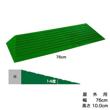 [直送品]段差スロープ ダイヤスロープ 屋外用シンエイテクノDSO76-100 幅76cm高さ10.0cm段差解消スロープW462042[直送品以外と同梱不可]