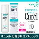 花王 キュレル 化粧水3 とてもしっとり 150ML乾燥肌 ...