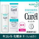 花王 キュレル 化粧水2 しっとり 150ML乾燥肌 敏感肌...