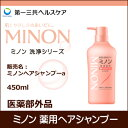 ミノン 薬用へアシャンプー 弱酸性 450ML 第一三共ヘルスケア乾燥肌 敏感肌 赤ちゃんのデリケートな肌に低刺激 かゆみ フケを防ぐ