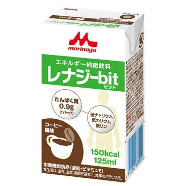 森永 クリニコレナジーbit コーヒー風味125ml×24本たんぱく質 0.6g/1パック(100kcal)炭水化物および脂質の量と質に配慮した栄養補助食品レナジービット 低たんぱく 低リン