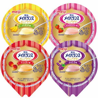 明治 メイバランスカップゼリー バラエティBOX 58g 24個(4種類×各6個) ストロベリー バナナ ぶどう マンゴー