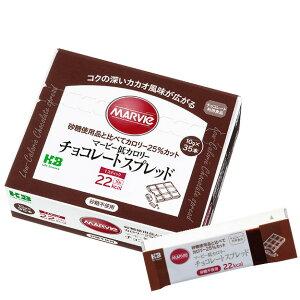 マービー 低カロリー チョコスプレッド スティック 350g(10g×35本) H+Bライフサイエンス(ハーバー研究所)
